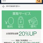 Amazon買取1000円アップ中
