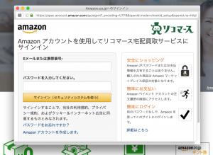 最初にAmazonログイン