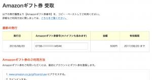 リコマースのギフト券はアカウントサービス内でも確認できる